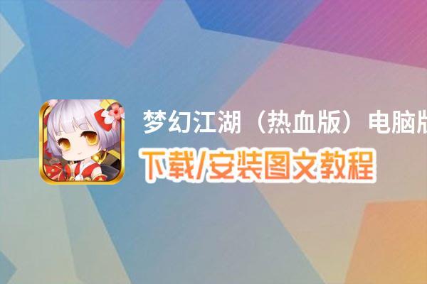 梦幻江湖(热血版)电脑版_电脑玩梦幻江湖(热血版)模拟器下载、安装攻略教程