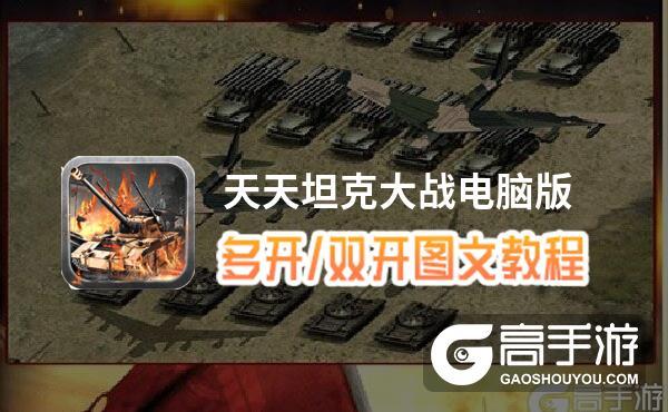 天天坦克大战怎么双开、多开?天天坦克大战双开助手工具下载安装教程