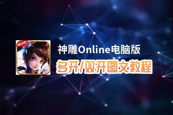 神雕Online怎么双开、多开?神雕Online双开助手工具下载安装教程