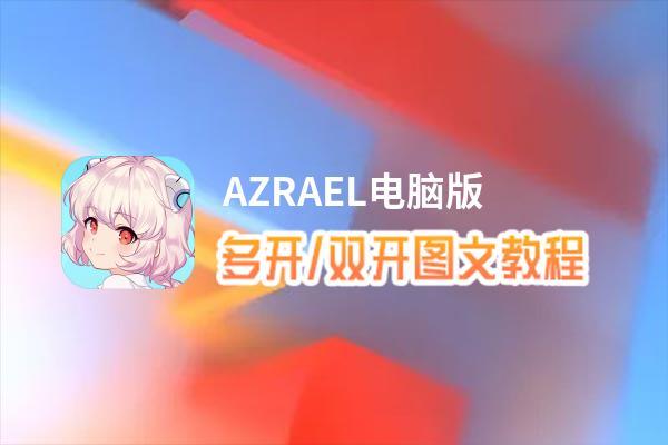 AZRAEL怎么雙開、多開?AZRAEL雙開助手工具下載安裝教程