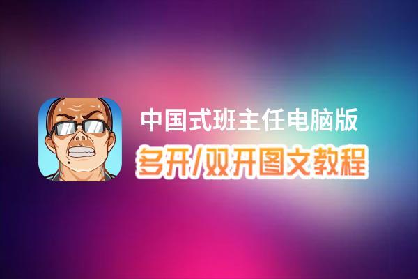 中国式班主任怎么双开、多开?中国式班主任双开助手工具下载安装教程