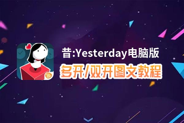 昔:Yesterday怎么双开、多开?昔:Yesterday双开助手工具下载安装教程