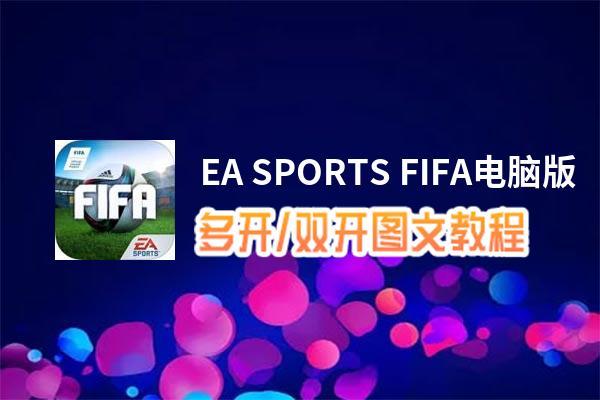 EA SPORTS FIFA怎么双开、多开?EA SPORTS FIFA双开助手工具下载安装教程