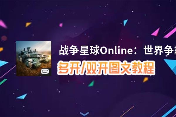 战争星球Online:世界争霸怎么双开、多开?战争星球Online:世界争霸双开助手工具下载安装教程