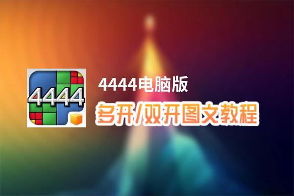4444怎么双开、多开?4444双开助手工具下载安装教程