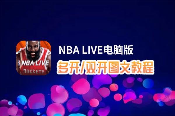 NBA LIVE怎么双开、多开?NBA LIVE双开助手工具下载安装教程