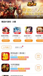九妖游戏盒子应用截图-0