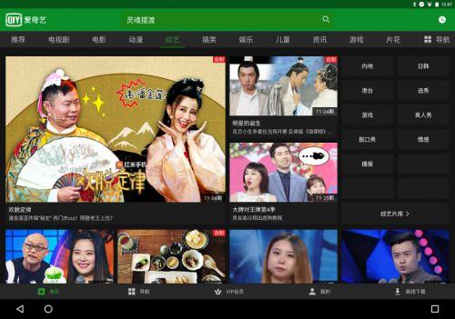 爱奇艺视频HD应用截图-2