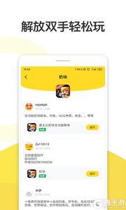 人鱼助手app游应用截图-0