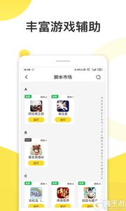人鱼助手app游应用截图-1
