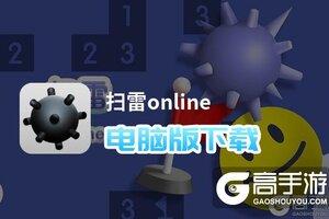扫雷online电脑版下载 扫雷online电脑版安卓模拟器推荐