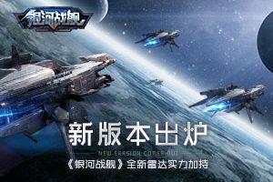 新版本出炉 《银河战舰》全新雷达实力加持