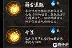 《阴阳师》日轮之陨boss技能介绍 日轮之陨卑弥呼技能机制详解