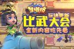 《梦塔防手游》比武大会玩法更新 全新内容抢先看