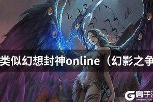 类似幻想封神online(幻影之争)的游戏