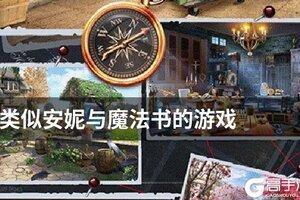 游戏合集类似安妮与魔法书的游戏