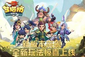 《梦塔防手游》新版本来袭!全新玩法惊喜上线!