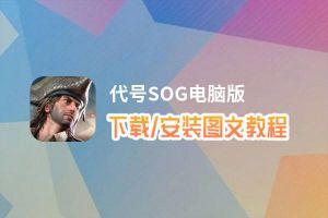 代号SOG电脑版_电脑玩代号SOG模拟器下载、安装攻略教程