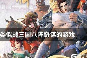 游戏合集类似战三国八阵奇谋的游戏