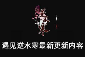 《遇见逆水寒》9月26日更新内容一览