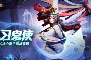 《决战!平安京》全新式神白童子即将上线