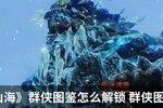 《妄想山海》群侠图鉴怎么解锁 群侠图鉴解锁攻略