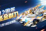 QQ飞车12周年庆 在线送永久A车圣金剃刀