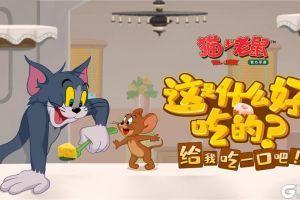 """全民齊""""聚""""共狂歡 《貓和老鼠》手游引爆核聚變Tour 廣州站!"""