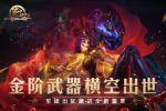 梦三国手游:金阶武器横空出世 军团出征踏进全新篇章