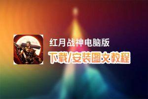 红月战神电脑版_电脑玩红月战神模拟器下载、安装攻略教程