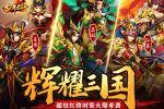 辉耀三国《少年名将》超炫红将时装火爆来袭