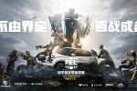 大膽出擊,勇戰征途!北京現代成為《和平精英》職業聯賽賽事合作伙伴