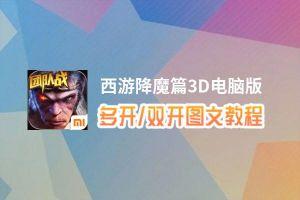 西游降魔篇3D怎么双开、多开?西游降魔篇3D双开助手工具下载安装教程