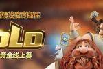 《炉石传说》迎接巨龙降临 黄金线上赛参赛即送战网点!