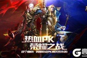 《魔域手游》跨服职业PK重磅开启 幻灵新玩法横行