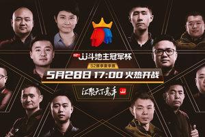 开赛!四大种子战队亮相JJ斗地主冠军杯S2赛季夏季赛