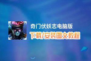 奇門伏妖志電腦版_電腦玩奇門伏妖志模擬器下載、安裝攻略教程