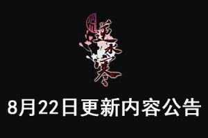 《遇见逆水寒》8月22日更新内容公告