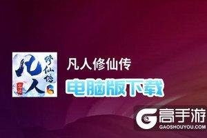 凡人修仙传电脑版下载 怎么电脑玩凡人修仙传?