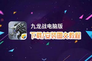 九龙战电脑版_电脑玩九龙战模拟器下载、安装攻略教程