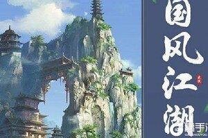 如何下载侠客游(侠骨柔情) 2020最新侠客游(侠骨柔情)免费下载地址分享