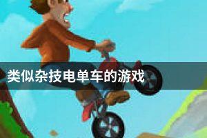類似雜技電單車的游戲