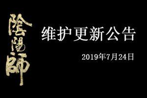 《阴阳师》手游7月24日维护更新公告