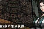 烟雨江湖四象阵怎么获得