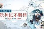 妖神记 v1.0.0 版发布 快来下载妖神记2021最新官方版