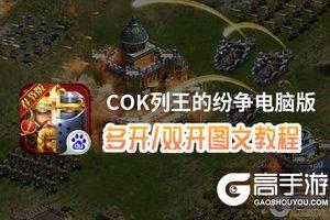 COK列王的纷争怎么双开、多开?COK列王的纷争双开助手工具下载安装教程