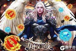 女神保卫战新服火热来袭 官方最新版女神保卫战下载一起来了