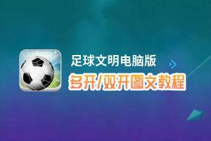 足球文明怎么双开、多开?足球文明双开助手工具下载安装教程