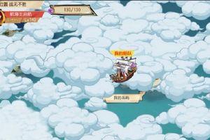 《航海王启航》发现神秘岛屿 资源财宝我都要!