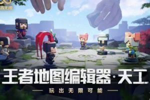 《王者荣耀》天工是什么?新模式天工玩法介绍